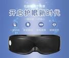 眼部按摩器 充電款眼部按摩器護眼儀充電按摩眼罩美眼儀眼鏡眼睛按摩儀眼保儀 宜品居家