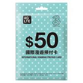(澳門) THREE澳門4G國際漫遊預付卡$50 (可開啟2日1夜任用澳門數據 或 30日/1GB/澳港共用數據) (購潮8)