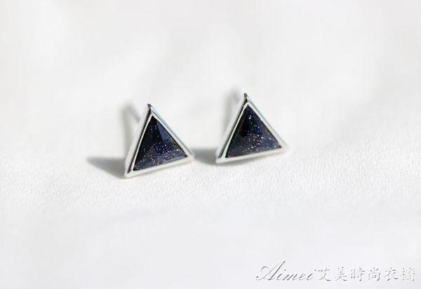 三角晶砂 925純銀耳釘 黑瑪瑙紫晶砂耳釘 氣質男女款銀耳飾防過敏艾美時尚衣櫥