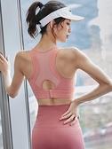 運動內衣女減防震防下垂跑步美背聚攏定型健身瑜伽服背心文胸上衣 優拓