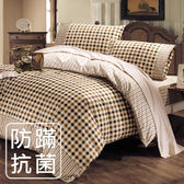 【鴻宇HONGYEW】美國棉/防蹣抗菌寢具/台灣製/雙人四件式薄被套床包組-179908咖