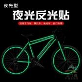 自行車反光貼反光條夜光貼紙電動車電瓶車夜光貼紙【步行者戶外生活館】