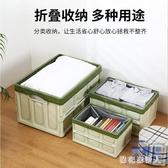 汽車后備箱收納箱塑料折疊式整理箱教室書箱『棉花糖伊人』