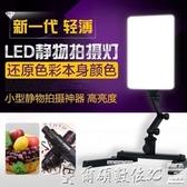 美顏燈南冠LED攝像補光燈淘寶攝影棚燈具靜物小型拍攝燈翡翠珠寶拍照燈攝影燈柔光燈LX