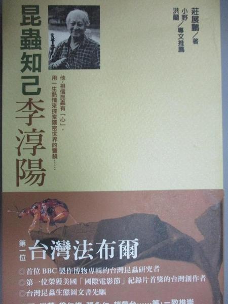 【書寶二手書T6/動植物_OFL】昆蟲知己李淳陽_莊展鵬
