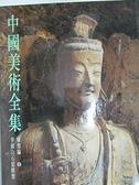 【書寶二手書T3/藝術_DXZ】中國美術全集雕塑編(8)麥積山石窟雕塑_附殼