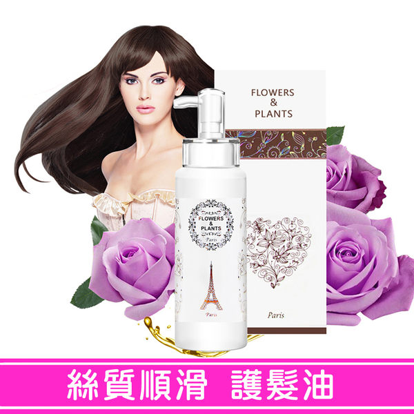 【愛戀花草】紫玫瑰絲質順滑 摩洛哥優油 100ML