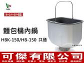 精工 SEIKO 麵包機 内鍋 (專用於HBK-151 / HBK -150T)    日本 可傑