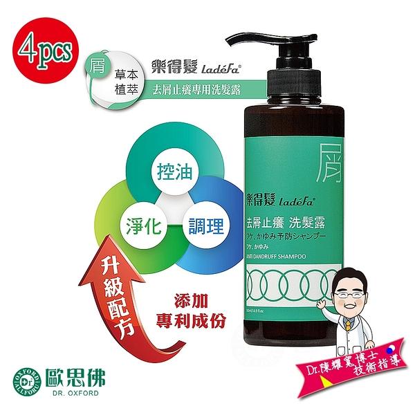 【Dr.歐思佛】樂得髮 去屑止癢專用 500ml 4瓶組 洗髮露 生薑洗髮精 去頭皮屑洗髮精 止癢