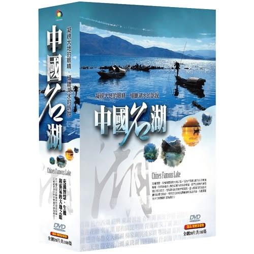 中國名湖 DVD