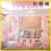 派對氣球 結婚婚慶用品氣球網紅婚房裝飾婚禮場景布置拉花套裝