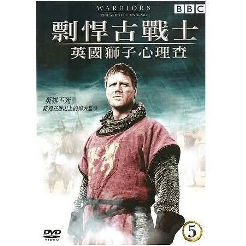 剽悍古戰士 5  英國獅子心理查 DVD Warriors 5 Richard Lionhear (購潮8)