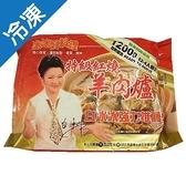 冰冰好料理特級紅燒羊肉爐1200g【愛買冷凍】
