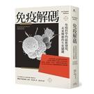 免疫解碼(免疫科學的最新發現.未來醫療的生死關鍵)