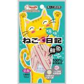 聖萊西咪咪愛貓日記-鮮魚口味15g【愛買】