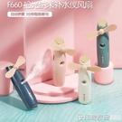 噴霧小風扇便攜式隨身小型迷你學生usb充電手持補水儀制冷加濕器 印象家品