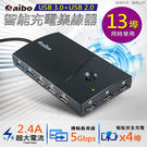 [哈GAME族]免運費 aibo 智能快速充電13埠HUB集線器 USB3.0+USB2.0 USB HUB CB-AC-USB-13