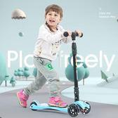 兒童滑板車四輪單腳小孩滑滑車摺疊2-6-12歲男孩女閃光腳踏車  igo 居家物語