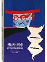 二手書博民逛書店《佛洛伊德: 科學時代的解夢師》 R2Y ISBN:957131