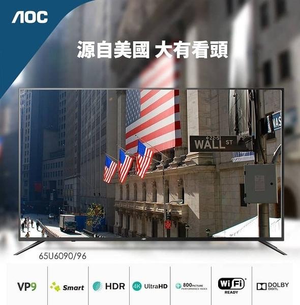 ↙0利率↙美國AOC65吋4K液晶顯示器65U6090【南霸天電器百貨】