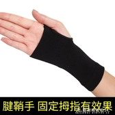 護手腕套運動扭傷護腕腱鞘媽媽手男女護套關節防寒保暖冬 交換禮物
