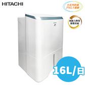 (振興3倍點數)HITACHI日立 16公升 清淨除濕機 RD-320HH