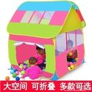 摺疊兒童帳篷室內公主游戲屋男孩戶外寶寶小房子海洋球玩具屋 ATF 夏季新品