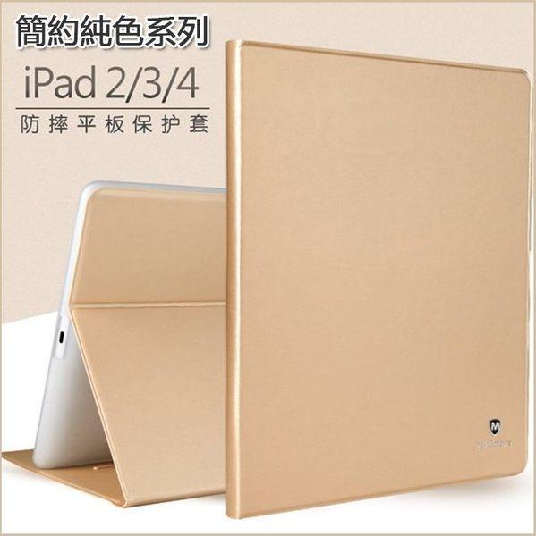 純色皮套 蘋果 iPad4 iPad3 平板保護套 防摔 支架 磁釦 簡約皮套 iPad2 全包邊 TPU 內殼 保護殼