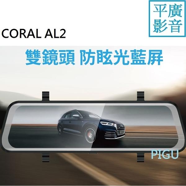 平廣 CORAL AL2 行車紀錄器 保一年附32G卡 前後 雙鏡頭 高畫質9.6吋全屏觸控雙錄 行車記錄器 後視鏡