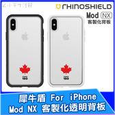 犀牛盾 Mod NX 客製化透明背板 iPhone ixs max ixr ix i8 i7 背板 防摔保護殼背板 I Love Canada2