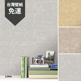 素色 寢室 客廳 台灣壁紙 23893,23894,23896