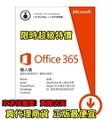 每月【175元】最新Office 365...