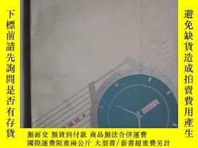二手書博民逛書店罕見日曆雙歷手錶(一版一印)Y263899 沈忠林 輕工業出版社