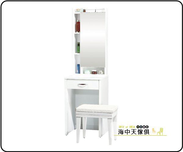 {{ 海中天休閒傢俱廣場 }} C-25 摩登時尚 鏡台系列 112-3 妮可拉2尺白色鏡台