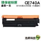 HSP CE740A 740A 307A 黑色環保碳粉匣 適用CP5225/CP5225dn/CP5225n