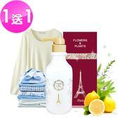 【愛戀花草】地中海檸檬馬鞭草 洗衣除臭香氛精油 300ML 《買一送一/ 共兩瓶》
