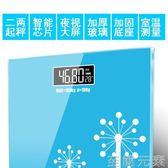禾詩電子稱 體重秤家用電子秤人體秤體重稱成人體重計精準稱重儀igo 至簡元素