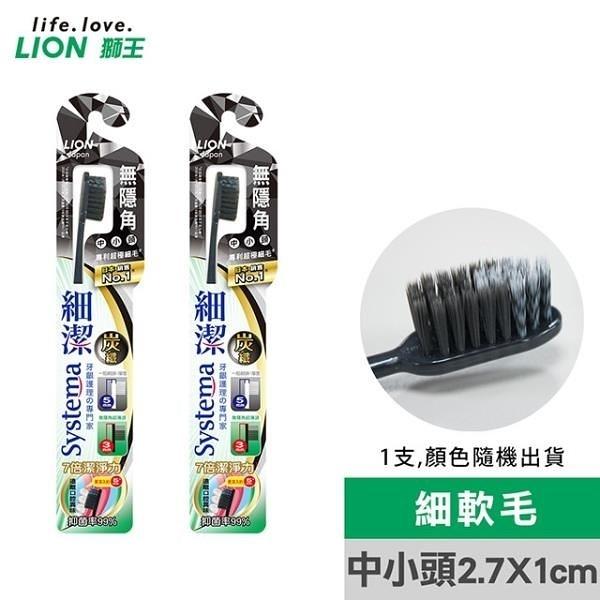 【南紡購物中心】獅王 細潔無隱角炭纖牙刷-中小頭X12《顏色隨機出貨》