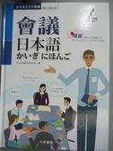 【書寶二手書T7/語言學習_ZBT】會議日本語_CLC文化