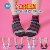 Footer ZH27 M號 (厚襪) 條紋甜心運動氣墊襪 3雙組;除臭襪;蝴蝶魚戶外