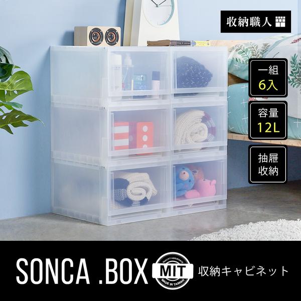 【收納職人】桑卡抽屜式整理箱/置物箱/整理盒(12L/6入)/H&D東稻家居