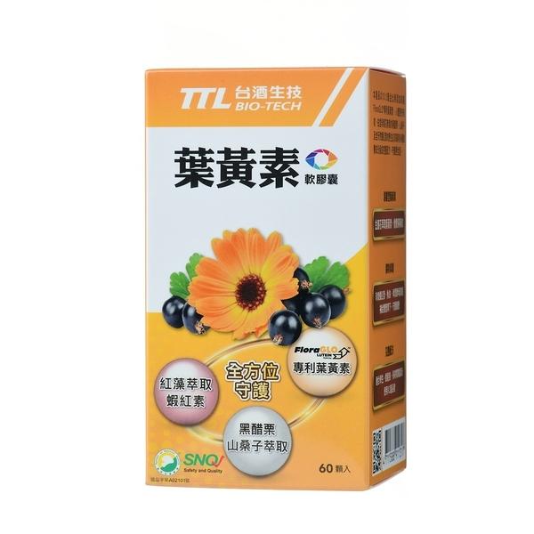【台酒TTL】葉黃素軟膠囊