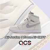 Nike 籃球鞋 Wmns Air Jordan 1 Zoom Air CMFT 米白 灰 女鞋 AJ1 【ACS】 CT0979-107