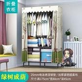 折疊衣櫃 免安裝可拆卸簡易布衣櫥組裝布藝現代簡約鐵架出租房家用T