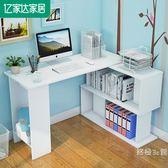 書架電腦桌臺式家用書桌帶書架辦公桌簡約現代寫字臺轉角桌桌子wy