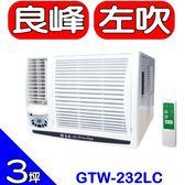 良峰RENFOSS【GTW-232LC】窗型冷氣