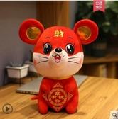 吉祥物 鼠年吉祥物生肖老鼠公仔財神鼠毛絨玩具小玩偶布娃娃新年禮品【全館免運】