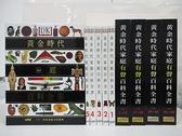 【書寶二手書T2/科學_D5L】黃金時代家庭有聲百科全書_1~5冊+60光碟合售_附殼