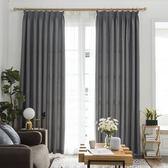 限定款素色棉麻窗簾 寬350x高270公分 7色可選