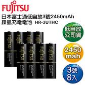 日本製 富士通 Fujitsu HR-3UTHC 低自放3號AA充電電池 高容量2450mAh ,8入裝附電池盒2個
